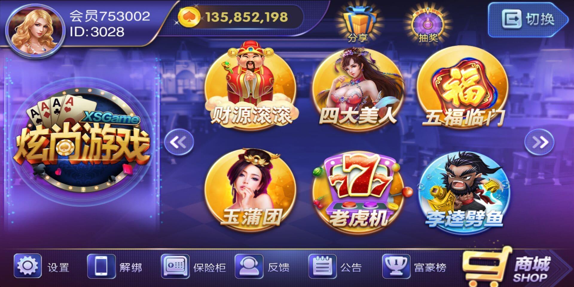 炫尚6.1原版