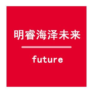 明睿海泽未来