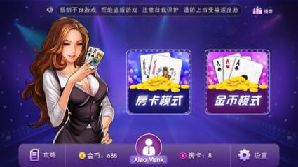 棋牌游戏app开发