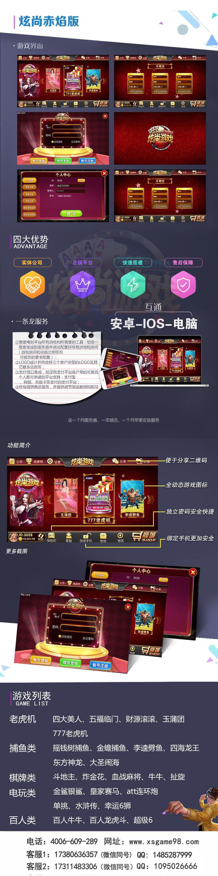炫尚6.1赤焰版
