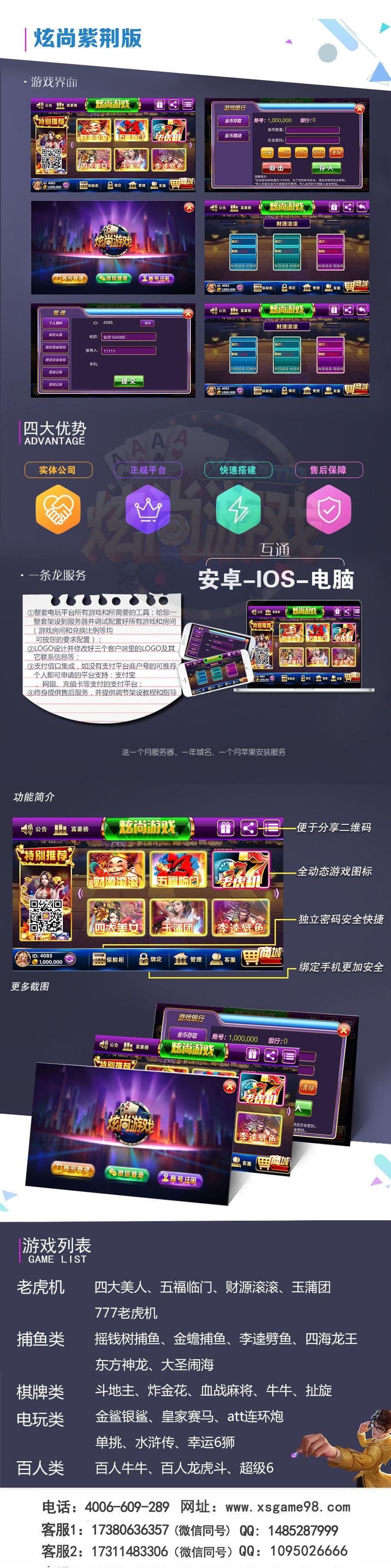 炫尚6.1紫荆版